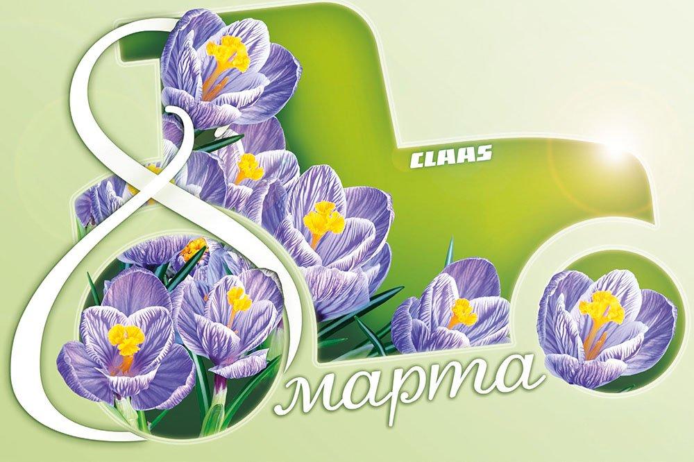 8 марта claas открытка